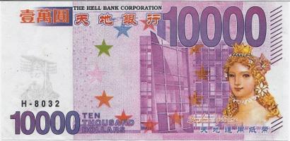 Faux billet de mille dollars